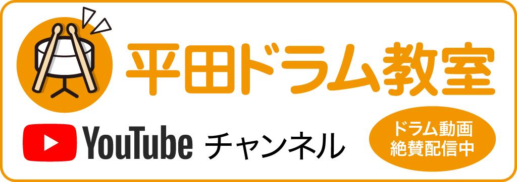 平田ドラム教室 YouTudeチャンネル